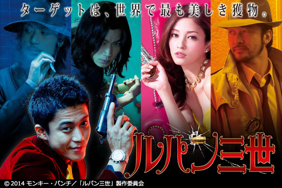 http://cdn.tsutaya.tsite.jp/static/tsutaya/item/movie/20150220/lupin-the-third/images/img_main_lupin-the-third.jpg