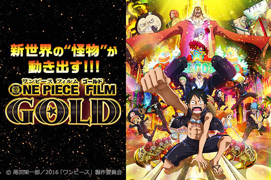 "ONE PIECE FILM GOLD 新世界の""怪物""が動き出す!!!"