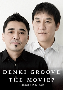 『DENKI GROOVE THE MOVIE? -石野卓球とピエール瀧-』を観ようキャンペーン