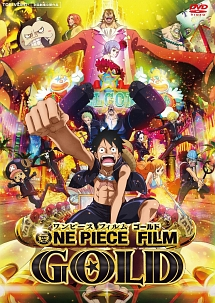 『ONE PIECE FILM GOLD』を観ようキャンペーン!