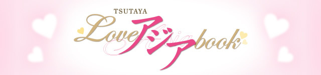 TSUTAYA Loveアジアbook