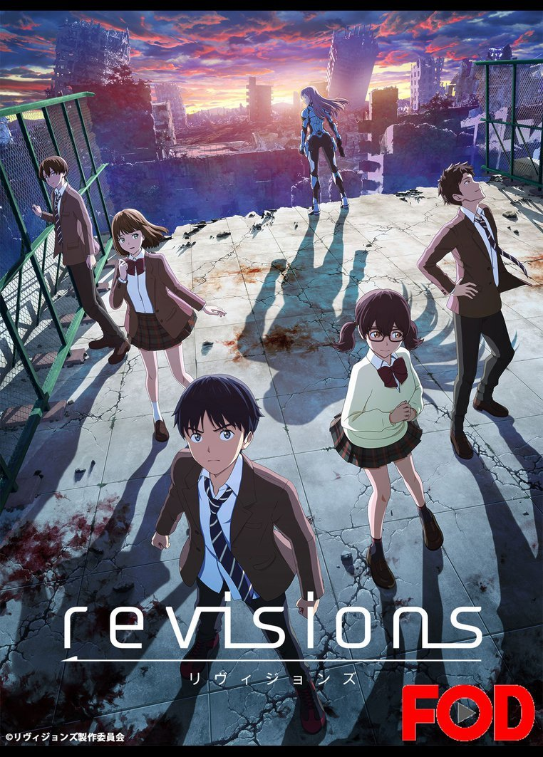 revisions リヴィジョンズ