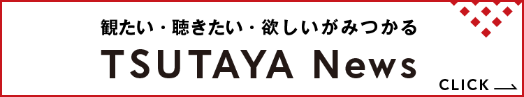 TSUTAYA News