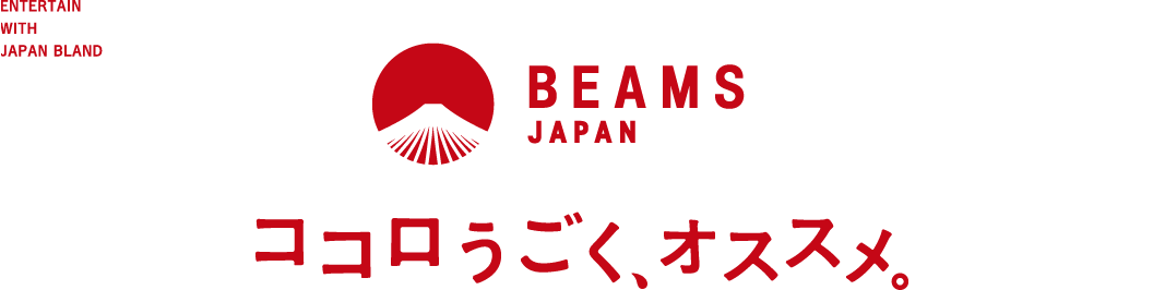 ENTERTAIN WITH JAPAN BLAND BEAMS JAPAN ココロうごく、オススメ。